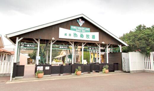 成田ゆめ牧場 入り口