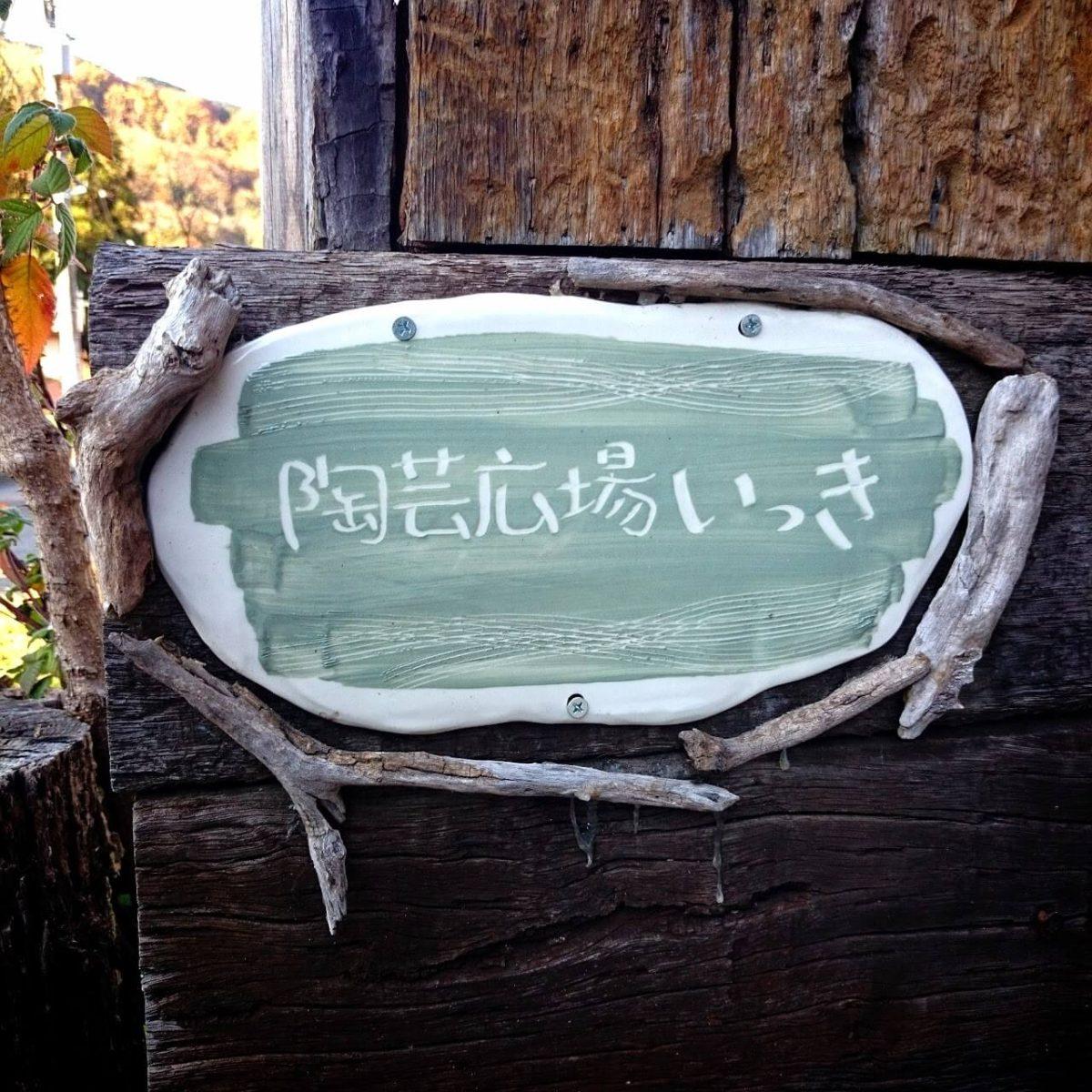 陶芸広場いっき